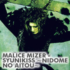 Return to the sky: Malice Mizer - Syunikiss ~nidome no aitou~